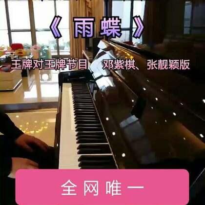 #音乐##钢琴# 《雨蝶》演唱:邓紫棋、张靓颖,🎄#王牌对王牌#节目中演唱,全网唯一钢琴超超还原版,由张丹老师编配演奏。😍(歌词:我向你飞多远都不累,虽然旅途中有过痛和累。)