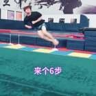#运动##精选##我要上热门#来个6步!