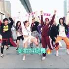 不愧是我们大武汉的美拍舞蹈达人们,一起刷街走一个!🤣🤣看看你的欧巴欧尼都在嘛?加话题#美拍抖腿舞#跟着小哥哥小姐姐们抖起来~抖的好的我转发😉#舞蹈##l like 美拍武汉站# @美拍小助手