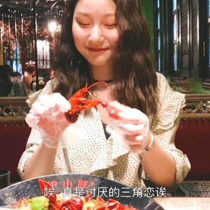 #美拍10秒电影#最爱小龙虾~