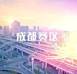 #中国足球小将#中国足球小将冠军杯第一站成都站宣传片最新出炉!#成都##董路#