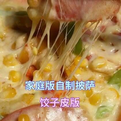 #自制披萨##家庭自制美食##热门#