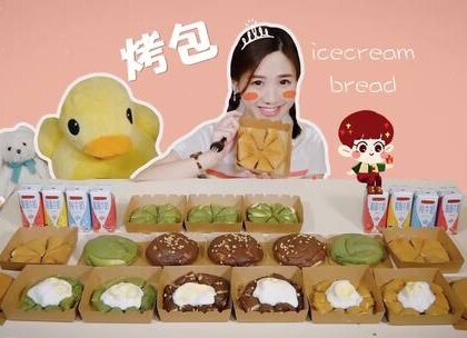 当英语困难户遇到烤包,这局牛奶胜~#大胃王密子君##吃秀##美食#