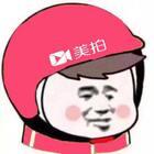 #美拍社会帽#哈哈哈这个头像太喜欢了,有没有一起换头像的!我去关注你!!美拍社会人专属头像,社会帽往头上戴,整个美拍充满爱哈哈哈!!!换好头像的评论一下!