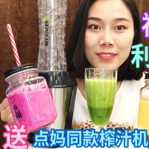 【点妈小厨美拍】送榨汁机啦,https://college.me...