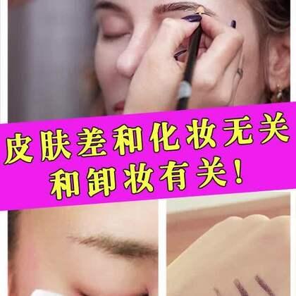 皮肤差到底和化妆有没有关系???#美妆#