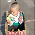 这熊孩子谁要啊?快快来领走吧😂😂#宝宝##精选#【🔥转发点赞评论中抓3位宝宝送红包🔥】