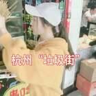 """带着一位小甜甜去杭州""""垃圾街""""吃到很多不可错过的小吃,我们还去吃了网红店的千层。后面还一起逛街买衣服,另有一分钟的搭配试衣服视频实在是挤不进去这个视频里了,想看的话点赞告诉二姐。#吃秀##美食##穿秀#"""