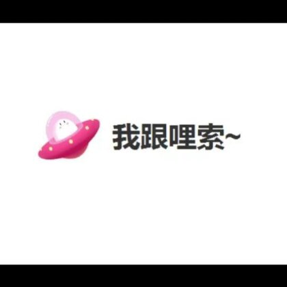 美抓抓新品上架,戳我马上开抓:https://www.meipai.com/loginpage?from=21