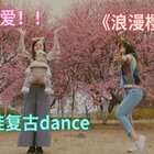 继上次带着怀孕的姐姐跳舞,这次外甥蹦出来以后再来一首超有爱回忆杀的《浪漫?;ā?精选##舞蹈#