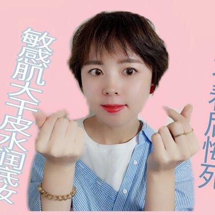干皮敏感肌如何做一个清透服帖的底妆,又能遮暇又不起皮,今天分享一些手法给大家,希望能帮到你们!么么哒!@美拍小助手 @时尚频道官方账号