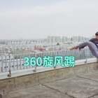 #运动##精选##我要上热门#360旋风踢!你值得拥有!
