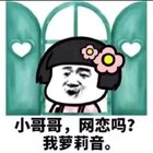 小哥哥网恋吗?我萝莉音😂#精选#@美拍小助手