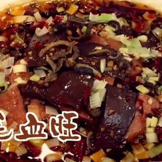 #美食#今天给大家推荐毛血旺,午餐肉记得用梅林牌的哦😄最后淋油要小心啊