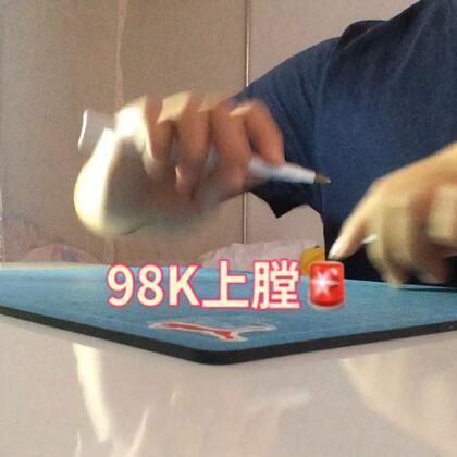 我的98k装好8倍镜了。#音乐##penbeat##精选#@音乐频道官方账号