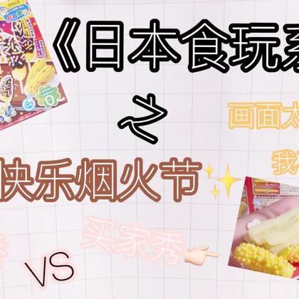 #手工##源来很珍希##人以希为贵#《日本食玩系列》之✨快乐烟火节✨非常interesting的一个食玩✨好玩却不好吃🤦🏻♀️如果你喜欢的话❤️就多多给我点赞吧🙌🏻我会多多更新类似的影片✨BGM:beautiful girl💕想问问你们喜欢吃什么味道的薯片呀?💕我喜欢青瓜味🙈
