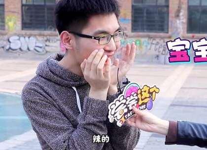这个泡泡糖有点辣!#试吃#