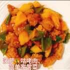 #美食#第一次做#菠萝咕咾肉#有🍍有肉、简单的家常菜是如此美味哦、很满足