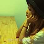 #美拍10秒电影# 要多用力告别才会觉得不留遗憾 #精选##音乐#【a大a小的店】http://m.tb.cn/h.Wx8F8dV @美拍小助手