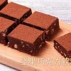坚果巧克力软糖的做法,食材和制作都特别简单,手残也不可能失败的,口感软软的,入口即化,是一款既省时省力又讨喜的小甜品。做好的坚果巧克力软糖可以插上牙签在派对的甜品台上当作小食📎#美食##甜品##涛哥的吃货之路#102