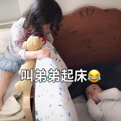 #萌宝宝##混血儿# 有这么个大嗓门的姐姐叫起床 也是挺奔溃的😂