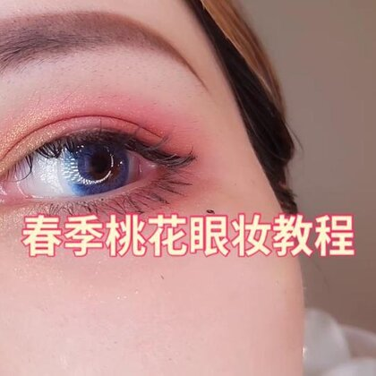 春季桃花眼妆教程!❤一看就会系列!学会了点赞关注么么哒@美拍小助手 #精选##眼妆教程##今日眼妆#