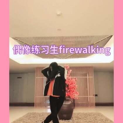 #偶像练习生firewalking#一直都觉得这首歌也超好听的~这首歌里面!有你们piak的吗☺️看到这条的视频的你们今天穿的啥颜色的衣服!我黑色😆#精选##舞蹈#@美拍小助手
