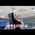 #舞蹈##生日快乐#愿希希能实现生命中每一个小小的梦想??