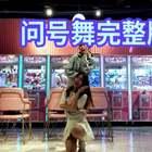 #问号舞#what is love-twice☀️twice每次的歌都好喜欢,很活泼适合我哈哈哈😊长腿姐姐@一ke庄庄~ #舞蹈##twice-what is love#