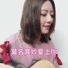 来首甜甜的《莫名其妙爱上你》…#精选#