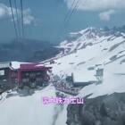 海拔3020米的瑞士铁力士山,很美#精选##我要上热门@美拍小助手#