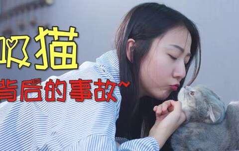 【高较瘦Amy美拍】#吸猫日常#90后小姐姐吸猫的现场...