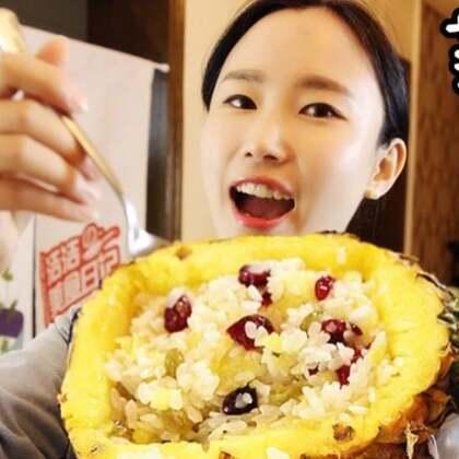 教你一款可爱又美味的#菠萝饭#🍍香甜软糯,快替孩子们收藏😋#美食#@美食频道官方号 @美拍小助手
