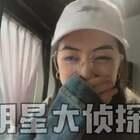 #明星大侦探##破案推理游戏##灵的日常#哈哈哈哈哈哈哈哈哈哈哈哈总之超好玩的!!!!!我和我的小伙伴们!!