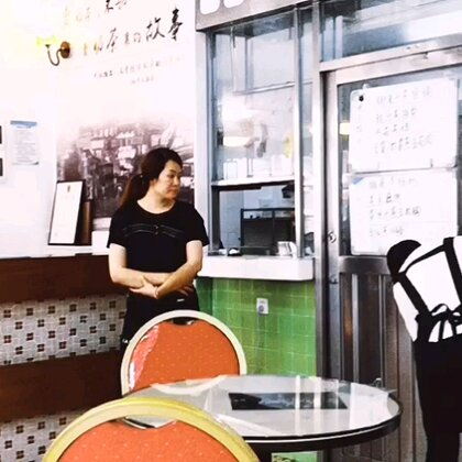 #美拍10秒电影#大叔茶餐厅,港味超正#下午时光#