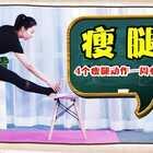 #瘦腿#每天做4个伸展动作,10分钟暴汗,足不出户高效瘦腿+提臀!#瘦腿运动##减肥#@美拍小助手 https://weidian.com/?userid=1251180766