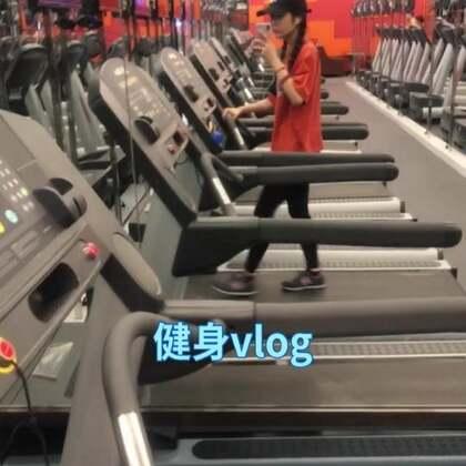 今天的小日常vlog呀😝每天健身,身体棒棒哒嘻嘻~#运动##健身日记##精选##今日穿搭#