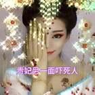 #化妆造型##我要上热门@美拍小助手##古装造型#
