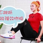 不用跳跃在家靠椅子也能瘦肚子!#运动# #健身# @运动频道官方账号 @美拍小助手 想快速甩掉脂肪的宝宝戳这里 http://t.cn/RntFbTi 打造完美身材,你行动了吗?