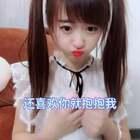 #精选##喜欢就抱抱我#你不喜欢我了么?就想抱一个……????????
