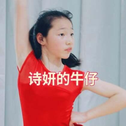 #舞蹈##拉丁舞#春雨夜,欣赏诗妍的牛仔,好似带来一片阳光??