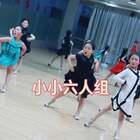 #舞蹈##少儿拉丁舞#小小六人组,大家因为得到朱老师的肯定而窃喜??