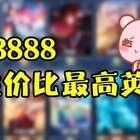王者荣耀:推荐购买13888英雄#王者荣耀##游戏##搞笑# 小信零食铺https://shop266575576.taobao.com/?spm=a230r.7195193.1997079397.2.AF9i0v&qq-pf-to=pcqq.c2c