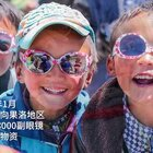大叔成立公益组织,5年捐助18000副眼镜,预防藏区高原性白内障#二更视频##正能量##我要上热门#