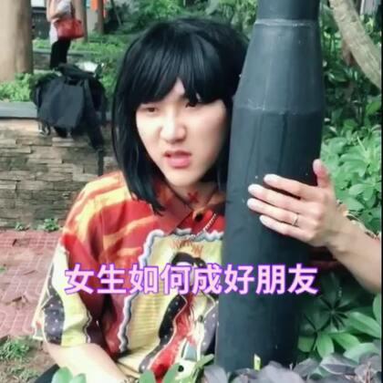 (女生是如何成为好朋友的)#精选##搞笑#你输入打出HKX 会出现什么字呢?#i like 美拍广州站#