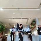 #舞蹈##exid - lady#@AS24-烨儿Yerin @AS24-小童Holly @AS24-晓蕊Shary
