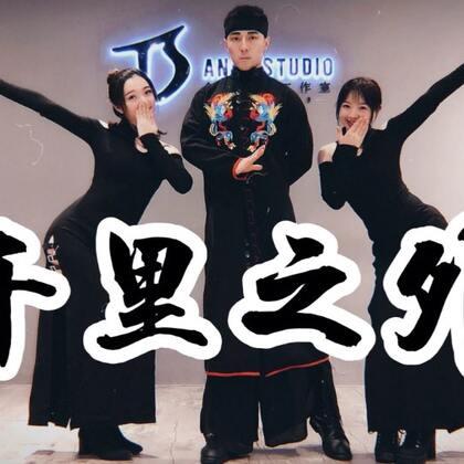 #古风舞蹈##千里之外##白小白编舞#《千里之外》中国风爵士编舞。发一个库存,去年的编舞,依然是你们喜欢的中国风爵士!✌🏻话不多说,学起来吧!@TS林小C @TS_Yummy @美拍小助手