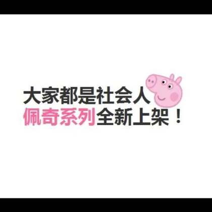 佩奇社会人系列全新上架,多款佩奇公仔火爆上线,一起来做社会人儿!戳我来抓:https://www.meipai.com/loginpage?from=21