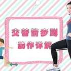 专业美腿翘臀动作,交替箭步蹲!#运动# #健身# #翘臀# @运动频道官方账号 @美拍小助手 大风的训练营开课了,快点击来报名 http://t.cn/RntFbTi