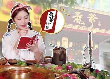 我的心情今天是火锅味的,那你呢?☺#大胃王朵一##吃秀#